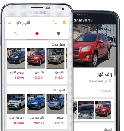 Get the StarCars app!